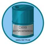 D899 антисиликон