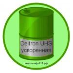 Deltron UHS ускоренная
