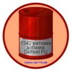 F342 матовая добавка Delfleet PU