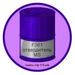 F361 отвердитель MS