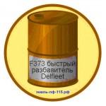 F373 быстрый разбавитель Delfleet