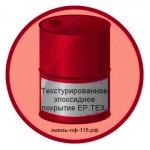 Текстурированное эпоксидное покрытие EP.TEX.