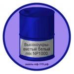 Высокоукрывистый белый mix NP1000