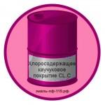 Хлоросодержащее каучуковое покрытие CL.C