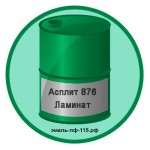Асплит 876 Ламинат