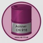 Асплит CN 916