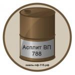 Асплит ВП 788