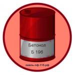 Бетонол Б 196