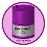 Бетонол Г 174