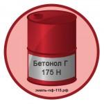 Бетонол Г 175 Н