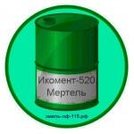 Икомент-520 Мертель