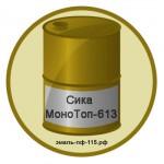 Сика МоноТоп-613