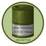Сика Пермакор-2315 ЕГ Рапид