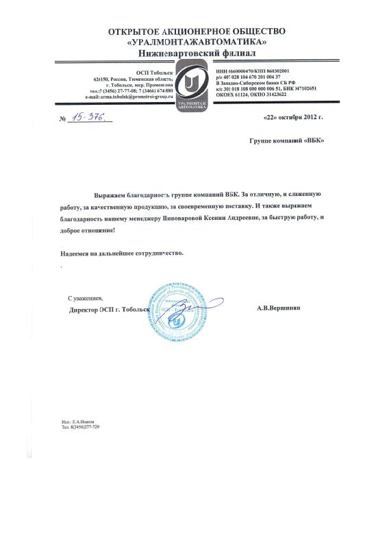 Благодарственное письмо от ОСП г.Тобольск